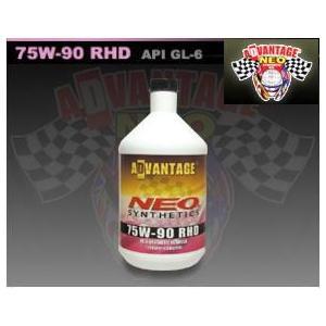 ギアオイル アドバンテージネオ 75W-90 RHD API GL-6 100%化学合成油 5GAL...
