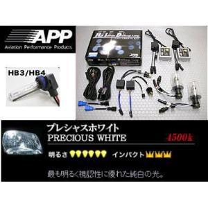 ムーヴ 【L150S】 (02.10〜06.10) ヘッドライトバルブ HB3/HB4 4500K APP HIDコンバーションキット APD-453|car-cpc