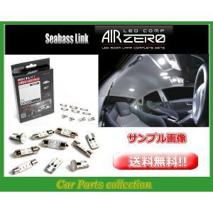 パジェロ ロング V98W(H18.10〜) エアゼロ LEDルームランプ コンプリートセット ARLC408(要詳細確認)|car-cpc