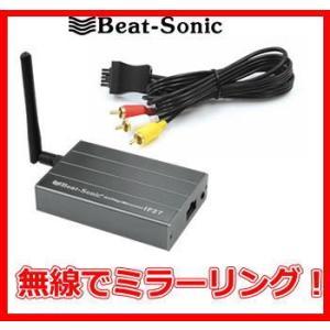 ビートソニック Beat Sonic IF27 インターフェイスアダプター iPhone/Android 無線でミラーリング|car-cpc
