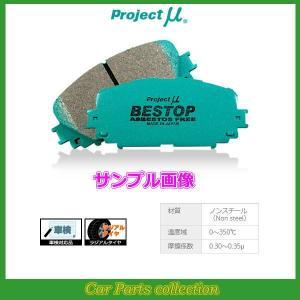 スカイライン MK63キャリパー(2000)ベンチディスク用  プロジェクトミュー ブレーキパッド フロント1セット BESTOP F200|car-cpc
