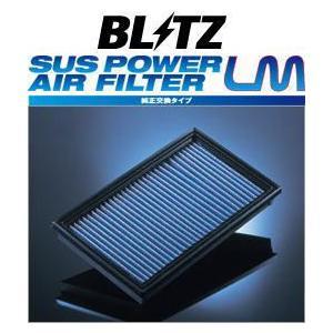 レヴォーグ VM4 (14/6-) FB16 ブリッツ(BLITZ)エアフィルター サスパワーエアフィルターLM 59542|car-cpc