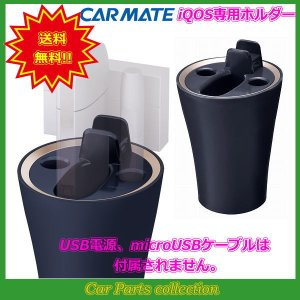 カーメイト CAR MATE iQOS専用スタ...の関連商品9