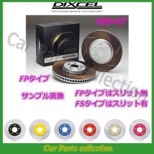 アリスト JZS160/JZS161(97/8〜05/01) ディクセルカラードブレーキローター 前後セット FSタイプ 3113229/3158222(要詳細確認)|car-cpc