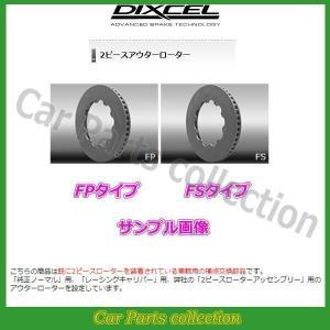 GS350 GRL10/GRL12(12/01〜)F SPORT・356mm 2ピースアッセンブリー ディクセルブレーキローター フロント1セット FSタイプ FSBS35630T10R/11L(要詳細確認)|car-cpc