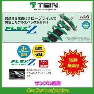 フーガ PY50(2004.10〜2009.10)3500/FR テイン(TEIN)車高調 フレックスZ VSP54-C1AS3|car-cpc