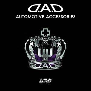 ギャルソン GARSON D.A.D オートモーティブフレグランス タイプ クラウン|car-cpc