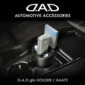 ギャルソン GARSON D.A.D グロー専用ホルダー 【HA472】|car-cpc