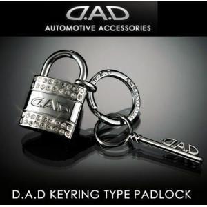 ギャルソン GARSON D.A.D キーリング タイプ パドロック|car-cpc