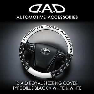 ギャルソン GARSON D.A.D ロイヤル ステアリングカバー タイプ ディルス ブラック×ホワイト&ホワイト 【Sサイズ】|car-cpc