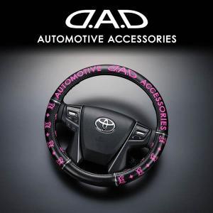ギャルソン GARSON D.A.D ロイヤル ステアリングカバー タイプ ディルス ブラック×ピンク 【Sサイズ】|car-cpc