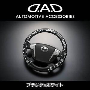 ギャルソン GARSON D.A.D ロイヤル ステアリングカバー タイプ ディルス|car-cpc