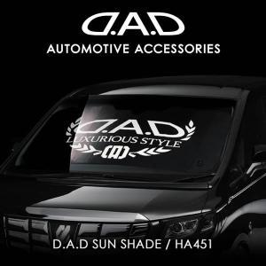ギャルソン GARSON  D.A.D  サンシェード 【HA451】|car-cpc