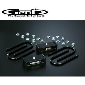 E26系NV350キャラバン 玄武 Genb ハイトダウンブロックキット 37.5mm SDB15C|car-cpc