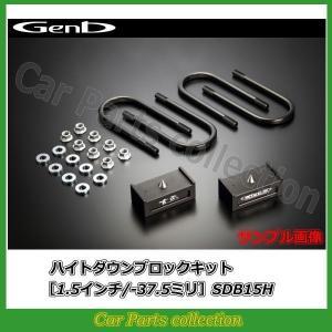 #200系ハイエース 玄武 Genb ハイトダウンブロックキット 37.5mm SDB15H|car-cpc