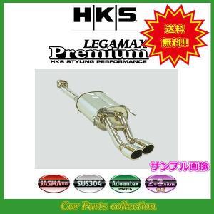 ステップワゴン スパーダ RP3(15/04-) エンジン:L15B エッチケーエス(HKS) リーガマックス プレミアムマフラー31021-AH002(代引購入不可)|car-cpc