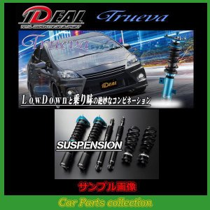 インスパイア CP3 (2WD) 07〜 イデアル(IDEAL) トゥルーヴァ(Trueva) 車高調 HO-CP3|car-cpc