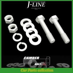 J-LINE(ジェーライン) キャンバーボルト プロ 鬼キャンタイプ CB14CO-S(2本セット)...