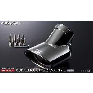 NV350キャラバン E26 (H24.06〜) シルクブレイズ オールステンレスマフラーカッター【シルバー/オーバルタイプ】|car-cpc