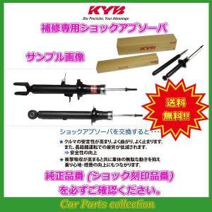 ワゴンR MH23S(08/9-) カヤバ(KYB)補修用ショックアブソーバ フロント/リア1台分 KST5646R/KST5646L/KSF1133(純正品番/刻印要確認)|car-cpc