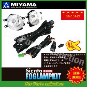 ミヤマ(MIYAMA) シエンタ NHP170G H27.7〜28.6 ハロゲンフォグランプキットFL-ST092MC|car-cpc