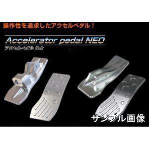 WRX STI/S4 VAB/VAG ネオプロト NEOPLOT アクセルペダルNEO NP70111|car-cpc