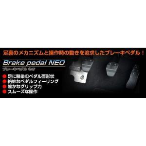 86 ZN6 MT車 ネオプロト NEOPLOT ブレーキ&クラッチペダルNEO NP70510|car-cpc