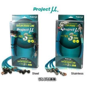 ノア ZRR70W/ZRR75W プロジェクトミュー ブレーキホース スチール カラー:スモーク BLT-057AS|car-cpc