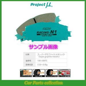 コルト Z27AG(06.5〜)(1500)RALLIART Ver.R  プロジェクトミュー ブレーキパッド リア1セット RACING-N1 R520|car-cpc
