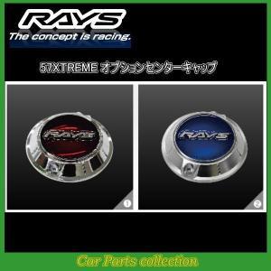 レイズ(RAYS) グラムライツ GRAM LIGHTS 57XTREME 57エクストリームセンターキャップ 4個セット|car-cpc