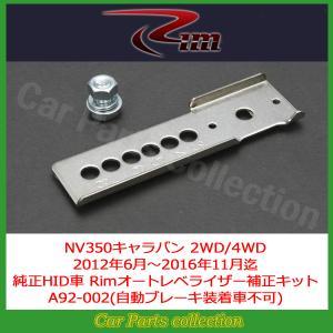 E26系 NV350 キャラバン(2012年6月〜〜2016年11月) リム RIM オートレベライザー補正キット A92-002 代引き購入不可|car-cpc