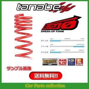 エブリィ DA64V(2005/08〜2015/02) エンジン型式:K6A タナベ(TANABE) サステックDF210 ローダウンスプリング DA64WDK|car-cpc