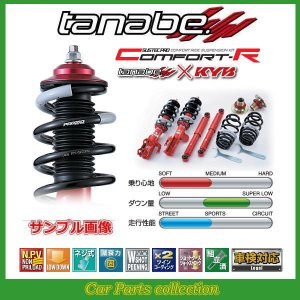 CX-5 KE2AW(2012/02〜2017/02) エンジン型式:SH-VPTS タナベ(TANABE) サステックプロCR CRKEEFWK|car-cpc