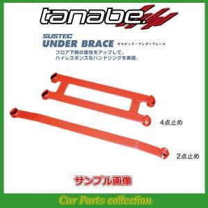 NWGNカスタム JH1(2013/11〜) エンジン型式:S07A タナベ(TANABE) サステックアンダーブレース フロント UBH35B car-cpc