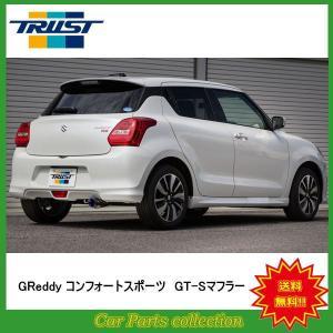 スイフトRSt DBA-ZC13S (17.01〜) K10C(T/C) トラスト(TRUST)コンフォートスポーツ GT-S 10190715【代引購入不可】|car-cpc