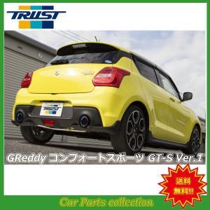 スイフトスポーツ CBA-ZC333S (17/09〜) K14C トラスト(TRUST)コンフォートスポーツGTS ver.1 10190716【代引購入不可】|car-cpc
