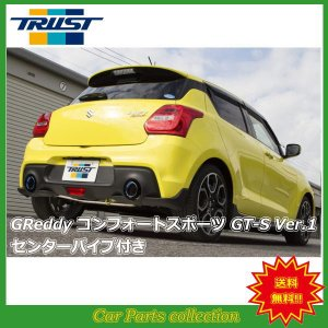 スイフトスポーツ CBA-ZC333S (17/09〜) K14C トラスト(TRUST)コンフォートスポーツGTS Ver.1 センターパイプ付き 10190717【代引購入不可】|car-cpc