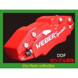 エブリィワゴン DA17W (15.02〜) TURBO 660 ウェーバースポーツ キャリパーカバー フロント1セット DDF|car-cpc