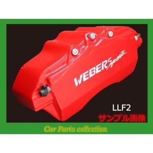 レヴォーグ VM4 1.6GT-S EyeSight (15.03〜) 純正18インチホイール車 1600 ウェーバースポーツ キャリパーカバー フロント1セット LLF2|car-cpc
