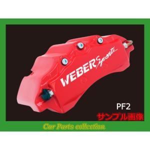 インプレッサ GRF/GVF (10.01〜) Sti A-LINE 除くブレンボ 2500 ウェーバースポーツ キャリパーカバー リア1セット PF2|car-cpc
