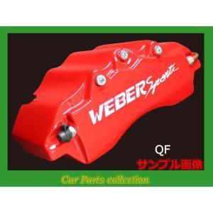 フリード/フリードスパイク GB3 (08.05〜)  1500 ウェーバースポーツ キャリパーカバー フロント1セット QF|car-cpc
