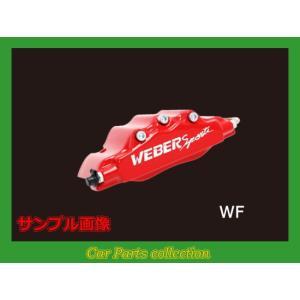 ハイゼットトラック S201C/S201P/S211C/S211P (07.12〜)  660 ウェーバースポーツ キャリパーカバー フロント1セット WF|car-cpc
