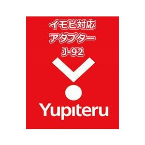 ユピテル(YUPITERU) エンジンスターター イモビ対応アダプターJ-92
