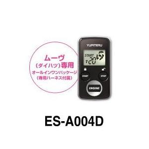ユピテル(YUPITERU) エンジンスターター ES-A004D(アンサーバックタイプ) 送料無料