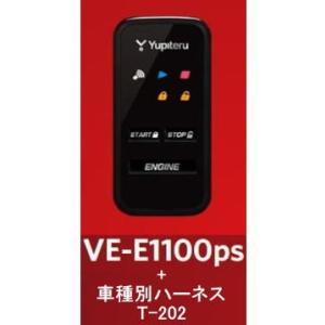 ユピテル(YUPITERU) エンジンスターター VE-E1100ps(アンサーバックタイプ) ハーネス T-202 セット(送料無料)