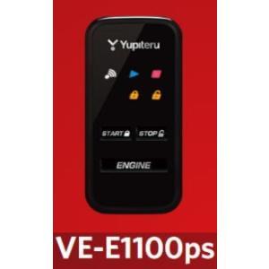 ユピテル(YUPITERU) エンジンスターター VE-E1100ps(アンサーバックタイプ) 送料無料
