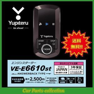 ユピテル(YUPITERU) エンジンスターター VE-E6610st(アンサーバックタイプ) 送料無料|car-cpc