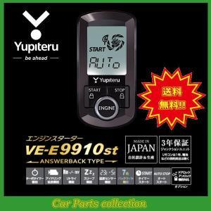 ユピテル(YUPITERU) エンジンスターター VE-E9910st(アンサーバックタイプ) 送料無料|car-cpc