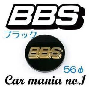 【正規品】BBS センターキャップ Emblem Black (エンブレム ブラック) 56Φ 一台分4個セット|car-mania