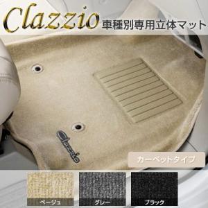 【CX-5】車種別専用立体フロアマット 1台分セット カーペットタイプ  Clazzio クラッツィオ|car-mania